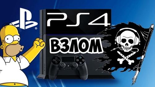 взлом PS4